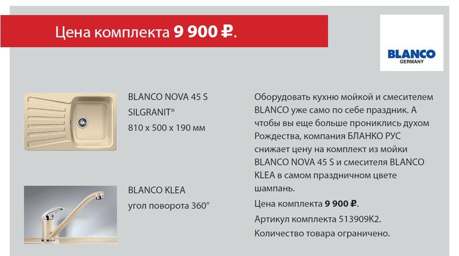 Акция на комплект БЛАНКО NOVA 45 S + KLEA (шампань)