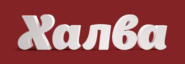 Логотип Халвы