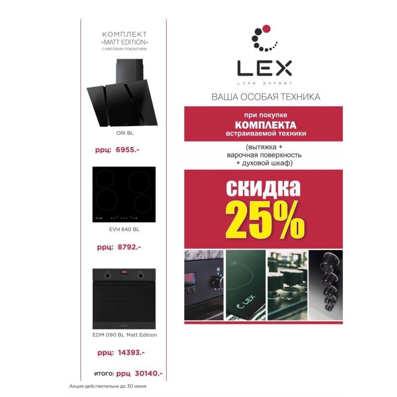 При покупке комплекта встраиваемой техники LEX (вытяжка + варочная поверхность + духовой шкаф) скидка 25%