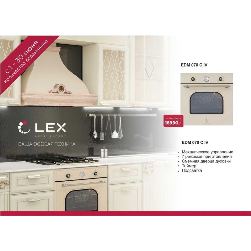 Акция на духовой шкаф LEX EDM 070 C IV