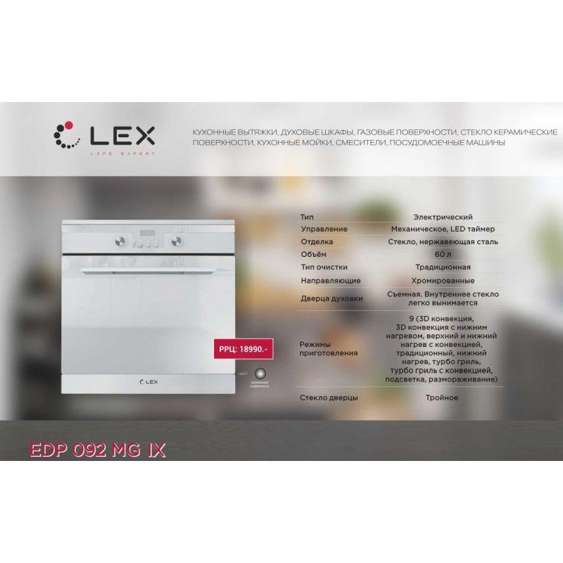 Акция на духовой шкаф LEX EDP 092 MG IX