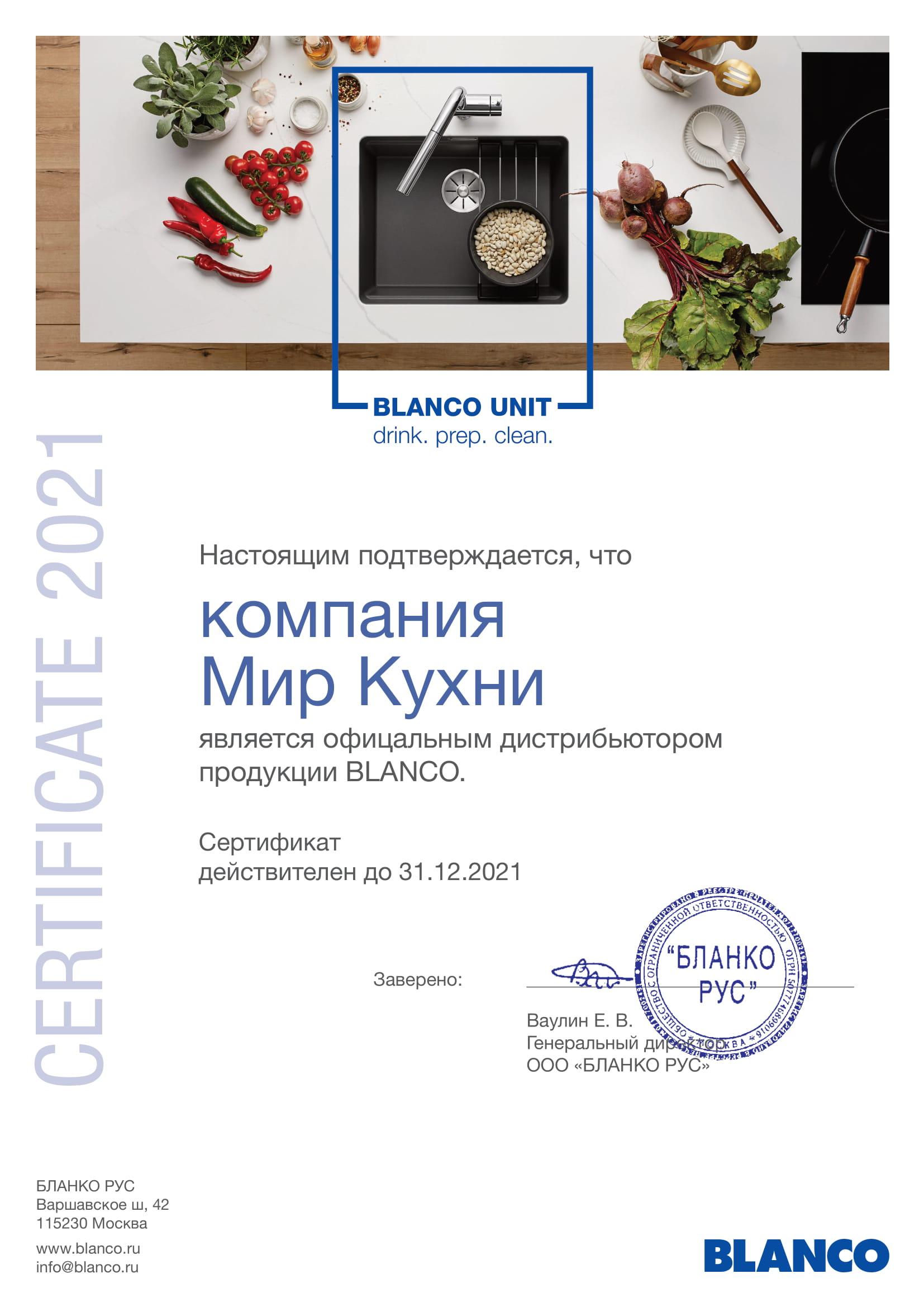Мир кухни Blanco Certificate 2021
